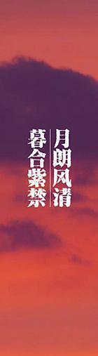 《月朗风清 暮合紫禁》