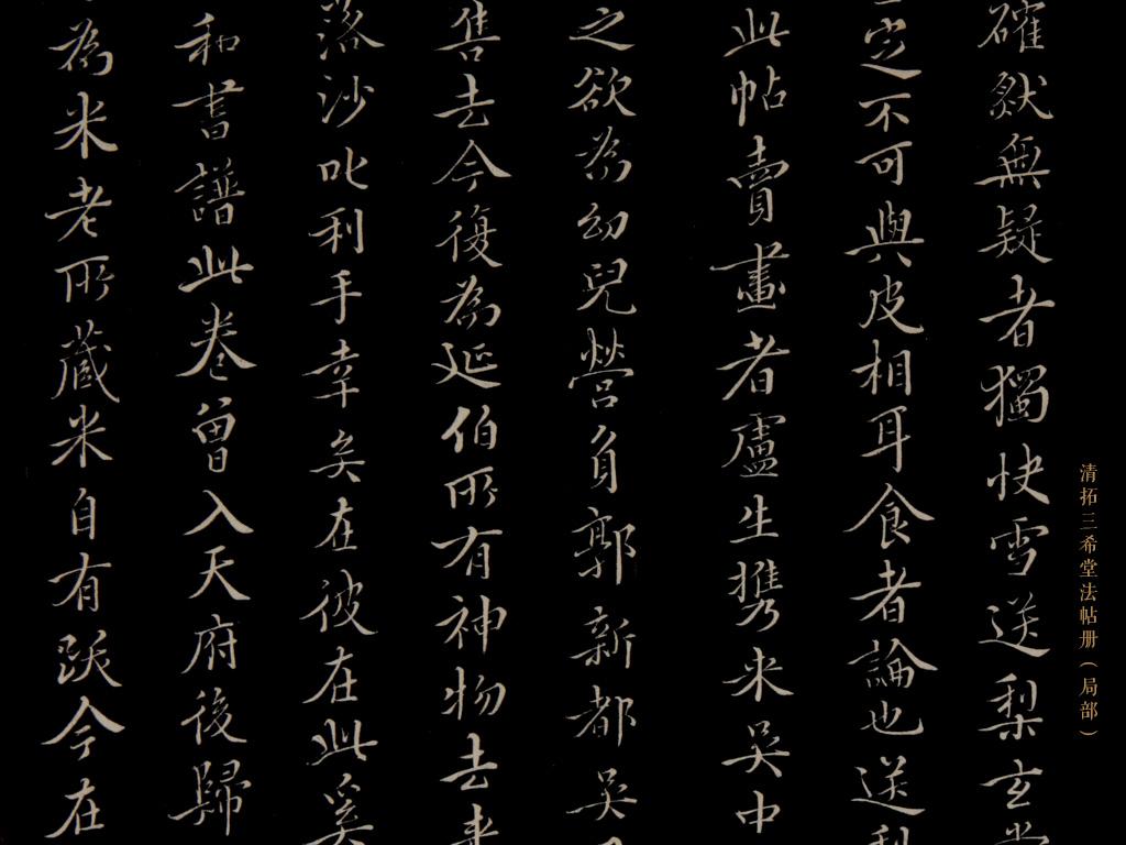 清拓三希堂法帖册(局部)