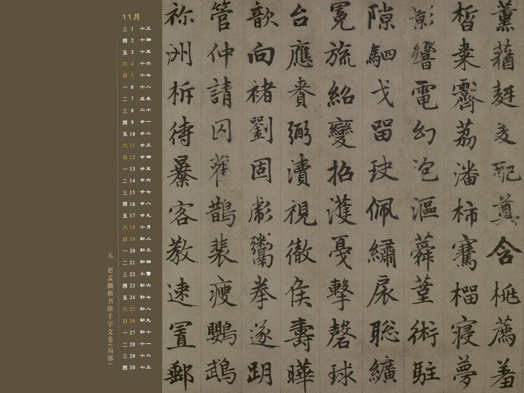 元 赵孟頫楷书续千字文卷(局部)