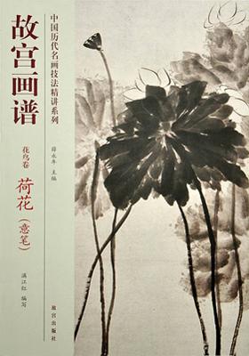 《故宫画谱(花鸟卷 荷花意笔)》
