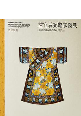 杏黄色团龙纹暗花直径纱单氅衣      ……   缂丝      120.