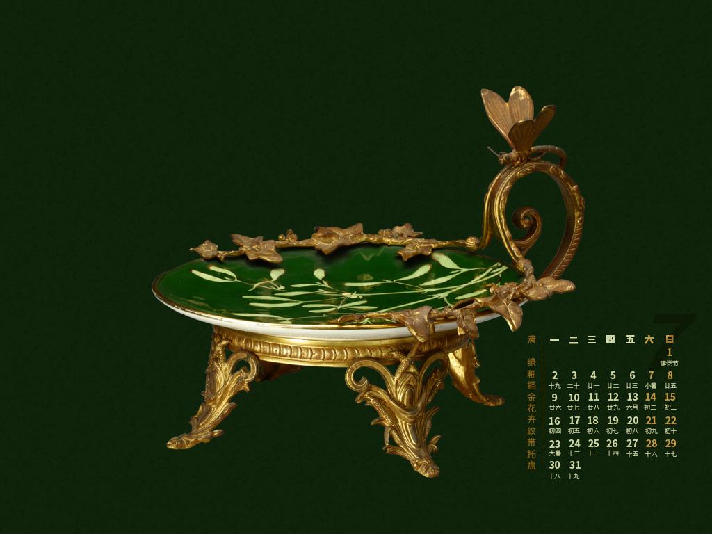 清 绿釉描金花卉纹带托盘