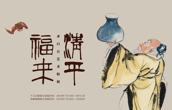 """""""清平福来——齐白石艺术特展""""开幕"""
