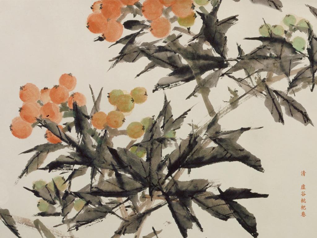 清 虛谷枇杷卷