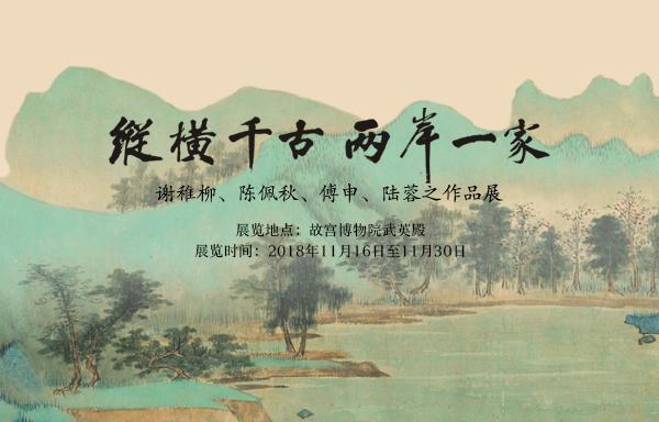 纵横千古 两岸一家——谢稚柳、陈佩秋、傅申、陆蓉之作品展