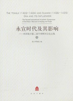 《永宣时代及其影响——两岸故宫第二届学术研讨会论文集》