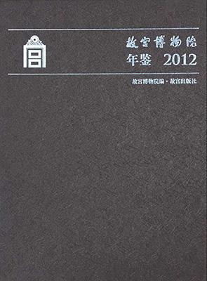 《故宫博物院年鉴2012》