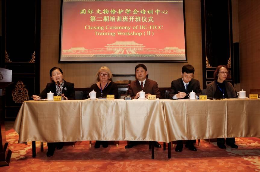 国际文物修护学会培训中心第二期培训班