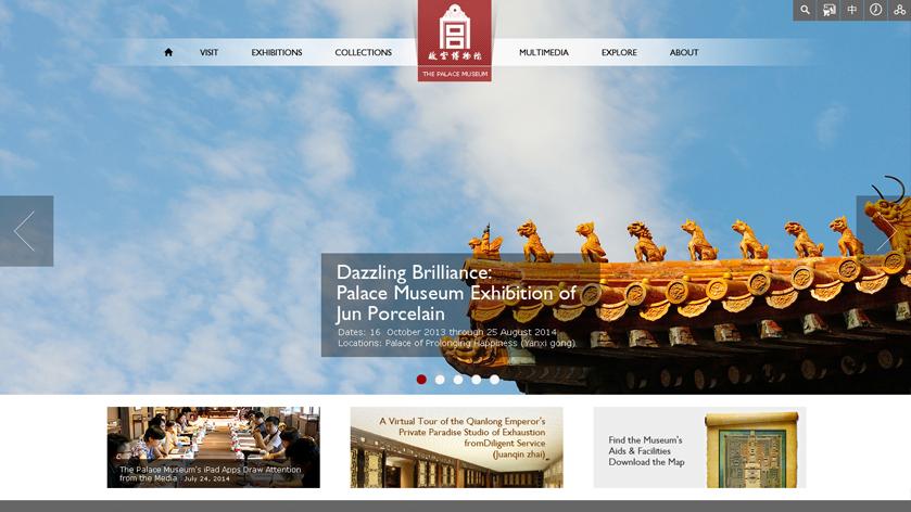 故宫博物院英文网站