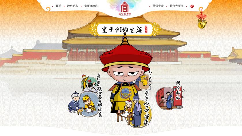 故宫博物院青少网站