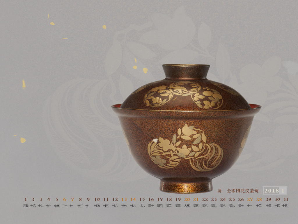清 金漆团花纹盖碗