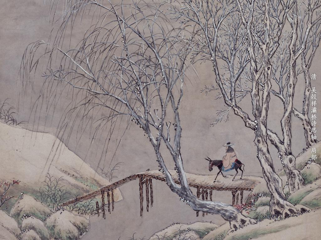 清 吴榖祥灞桥诗思轴