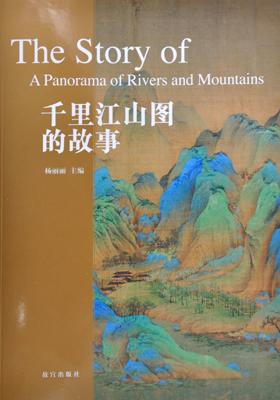 游戏资讯_《千里江山图的故事》 - 故宫博物院