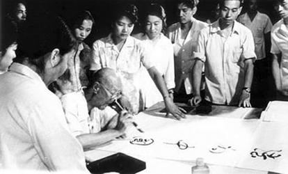 1981年张伯驹先生在中国书法家第一次代表大会上题字