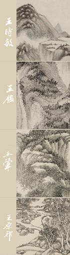 """《故宫博物院藏清初""""四王""""绘画特展宣传视频》"""