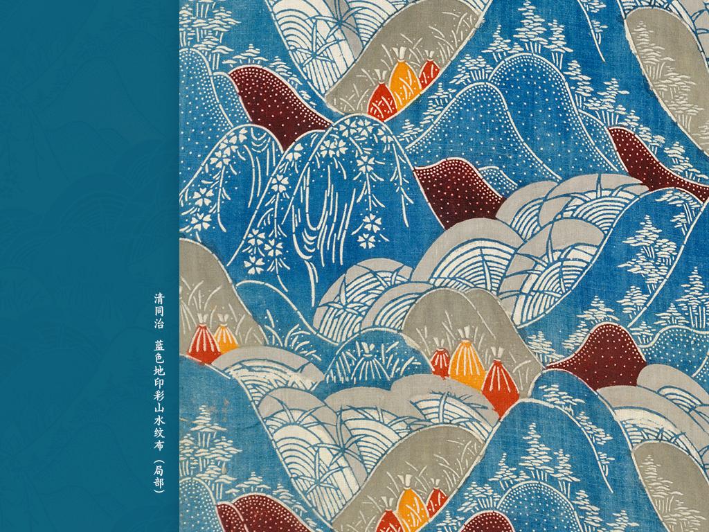 清同治   蓝色地印彩山水纹布