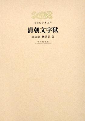 《清朝文字狱》