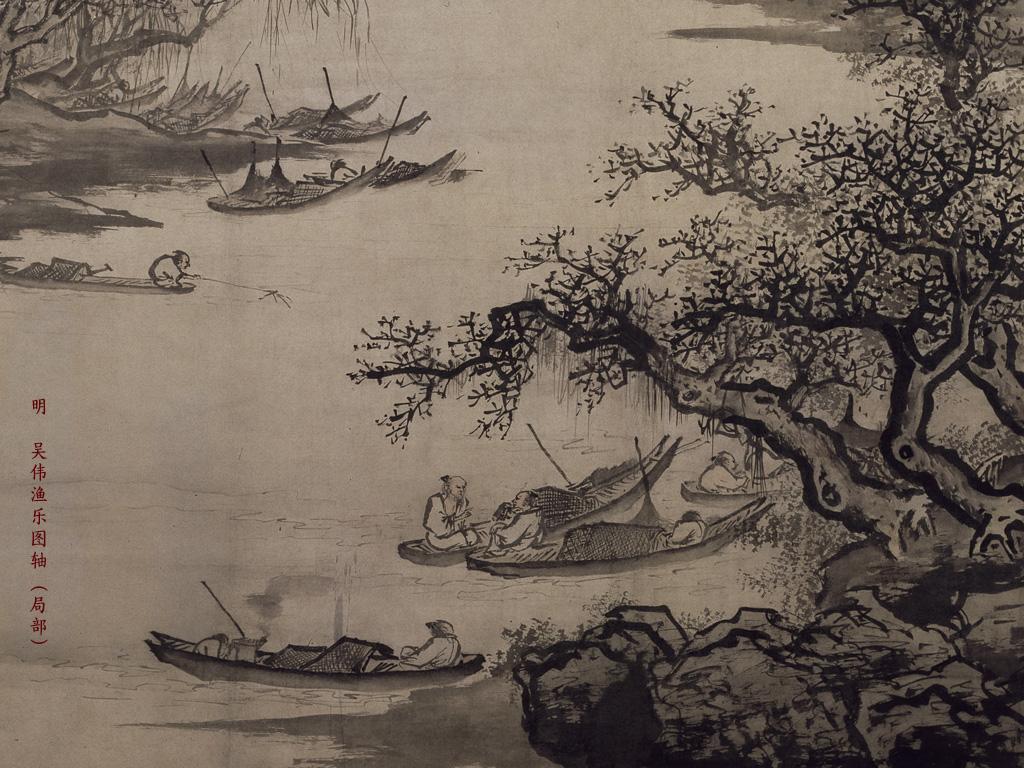 明 吴伟渔乐图轴(局部)