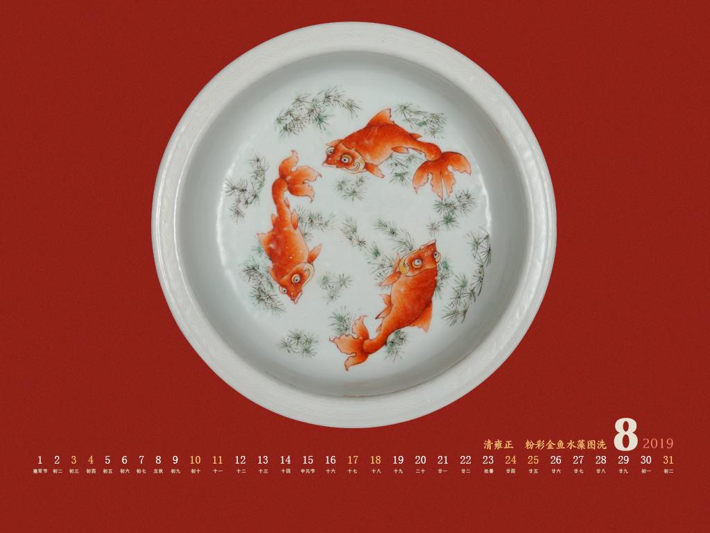 清雍正 粉彩金鱼水藻图洗