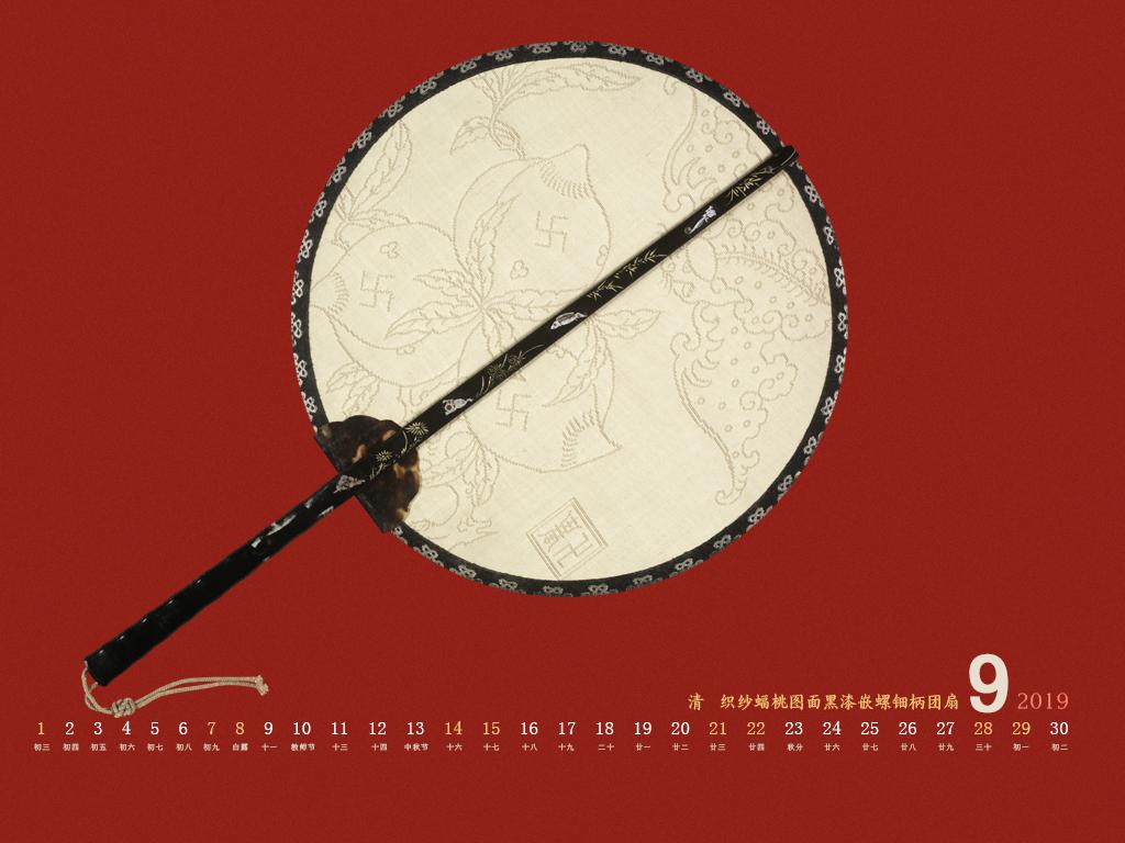 清 织纱蝠桃图面黑漆嵌螺钿柄团扇