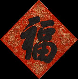 五帝御笔福字·康熙帝御笔