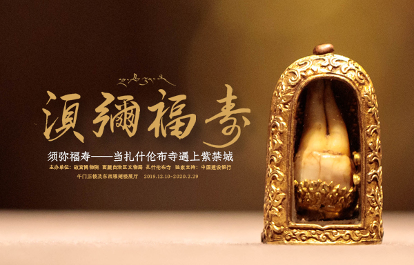 须弥福寿:当扎什伦布寺遇上紫禁城