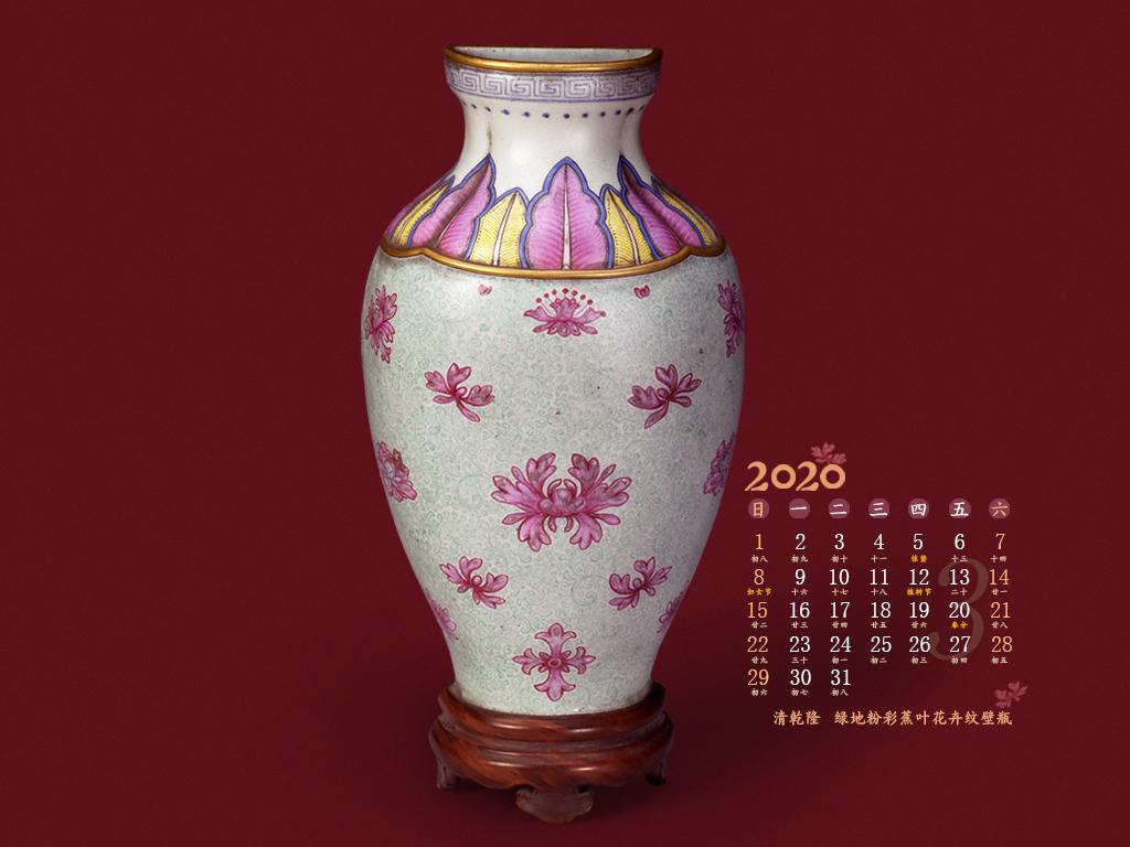 清乾隆 绿地粉彩蕉叶花卉壁瓶