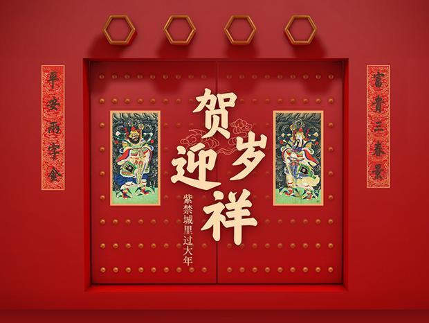 紫禁城里过大年——春节系列教育活动即将开启