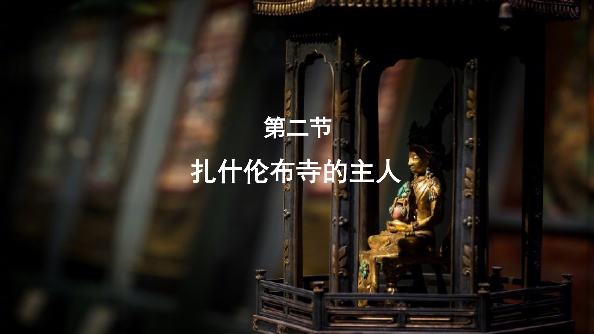 第二节:扎什伦布寺的主人