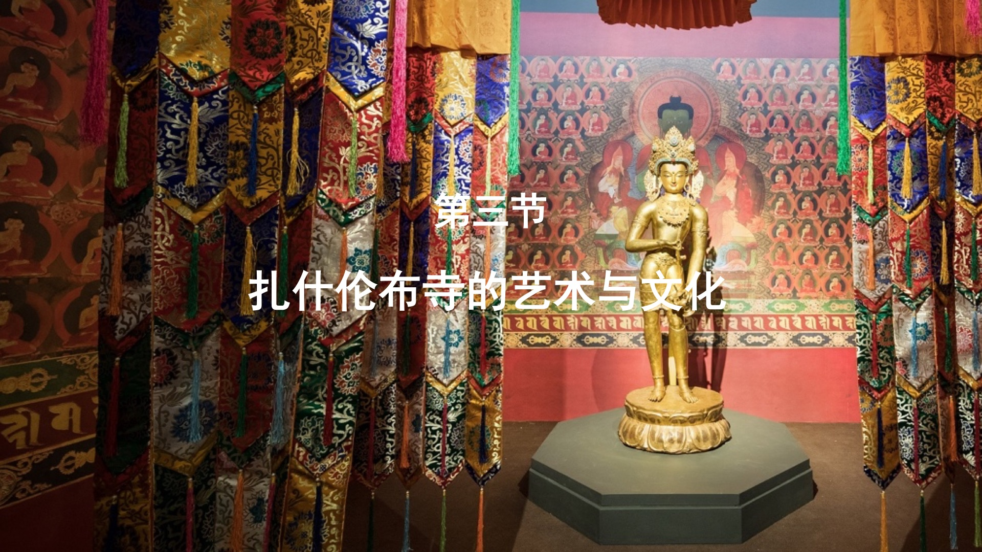 第三节:扎什伦布寺的艺术与文化