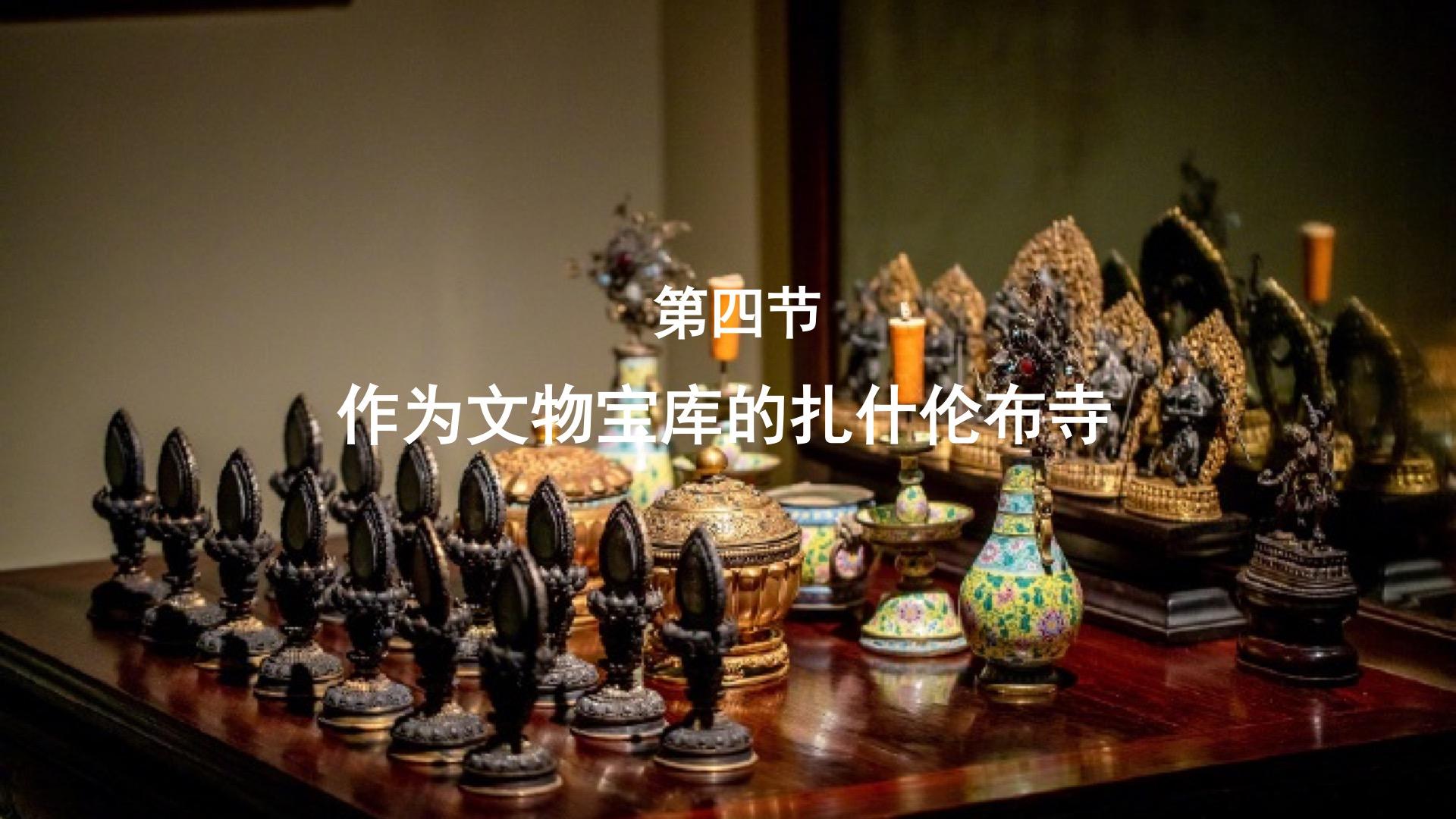 第四節:作為文物寶庫的扎什倫布寺