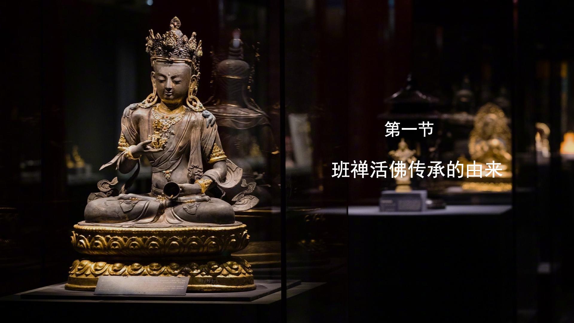 第一節:班禪活佛傳承的由來