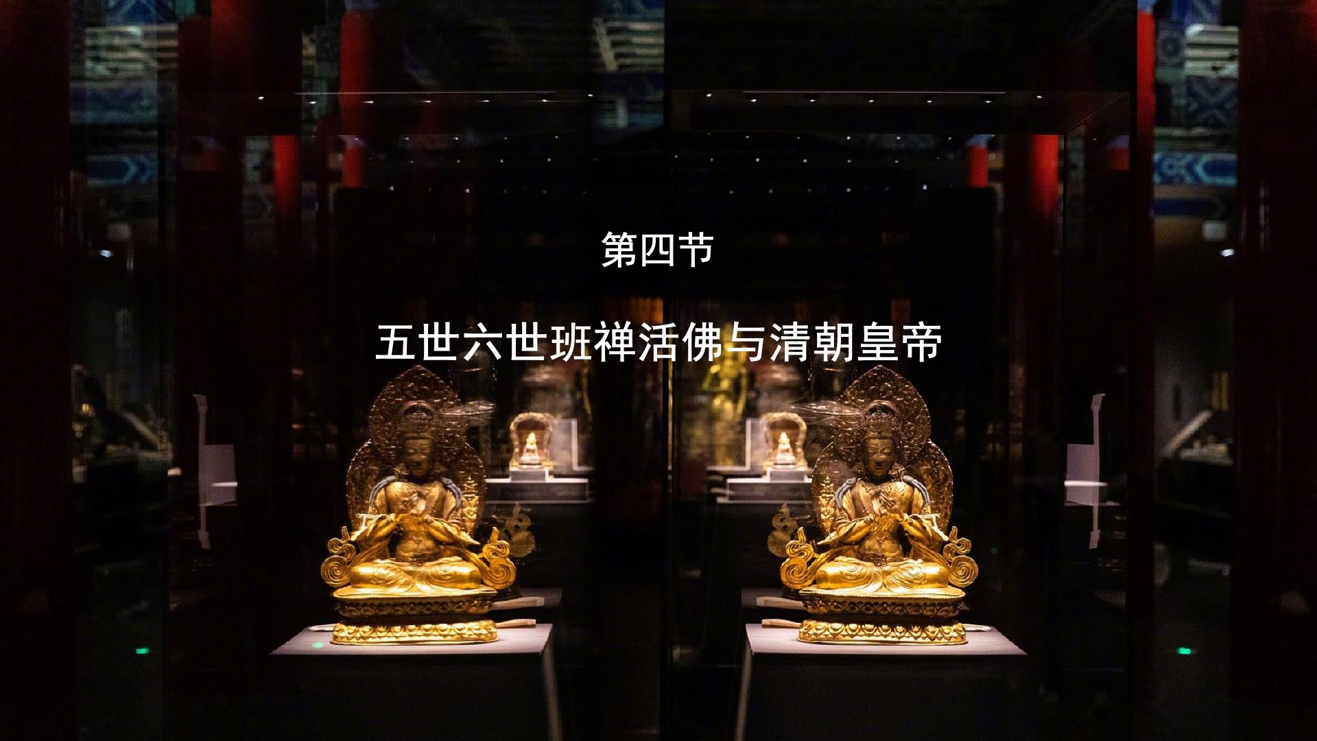 第四節:五世六世班禪活佛與清朝皇帝