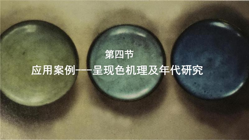第四节:应用案例——呈现色机理及年代研究