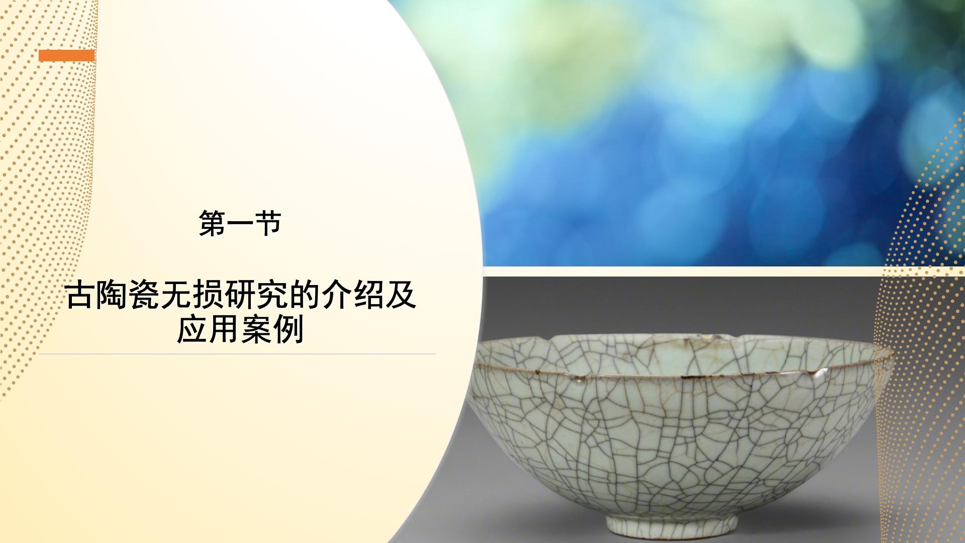 第一节:古陶瓷无损研究的介绍及应用案例
