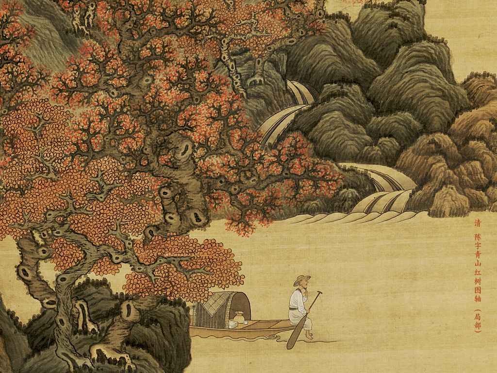 清 陈字青山红树图轴(局部)