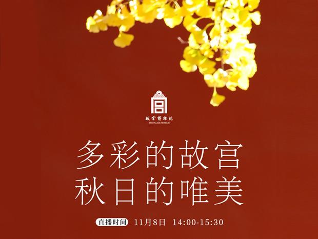 """故宫博物院关于""""多彩的故宫·秋日的唯美"""" 直播活动的公告"""