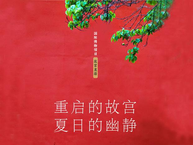"""故宫博物院关于""""重启的故宫·夏日的幽静"""" 直播活动的公告"""