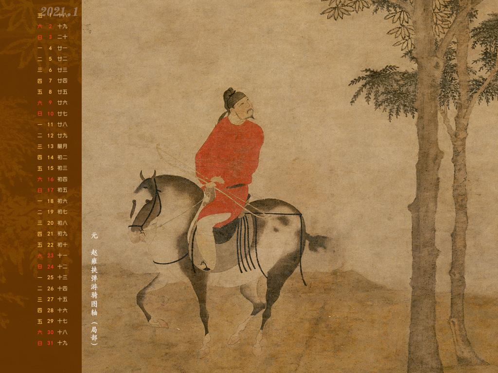元 赵雍挟弹游骑图轴(局部)
