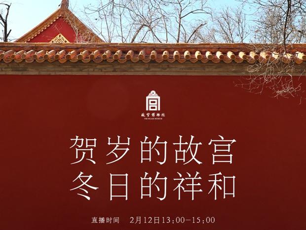 """故宫博物院关于""""贺岁的故宫·冬日的祥和"""" 直播活动的公告"""