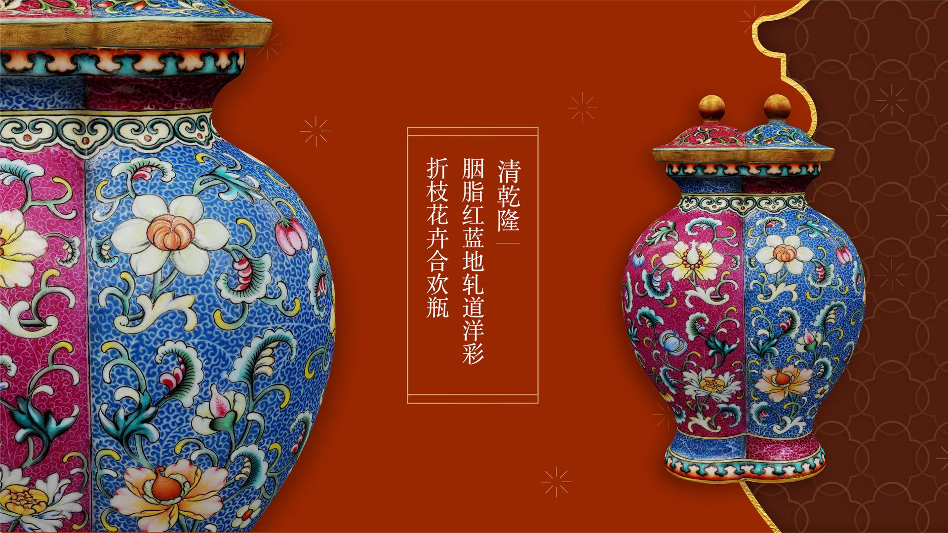 乾隆款-胭脂红蓝地轧道珐琅彩折枝花纹合欢瓶