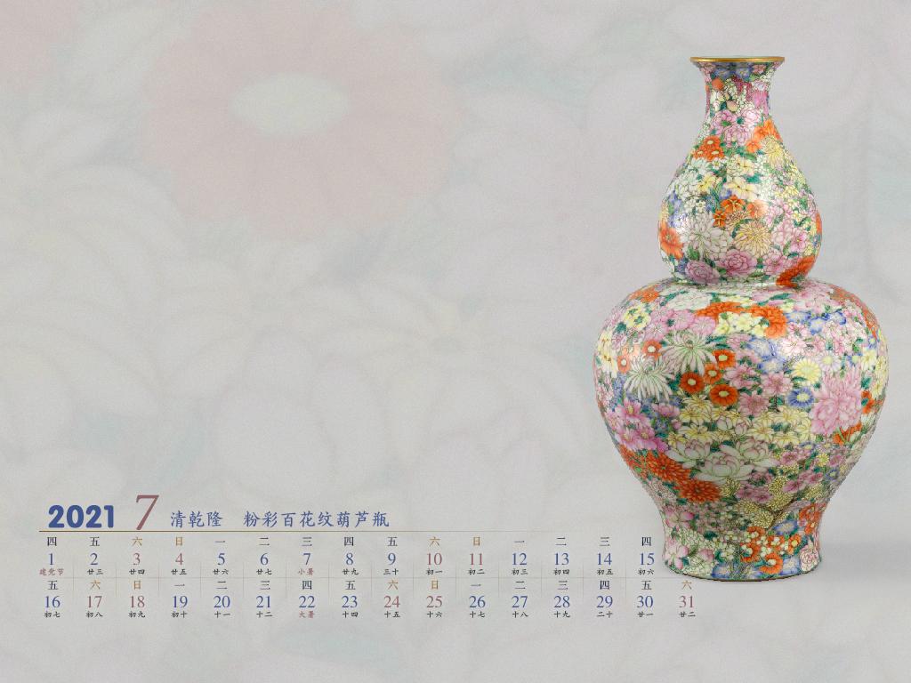 清乾隆 粉彩百花纹葫芦瓶