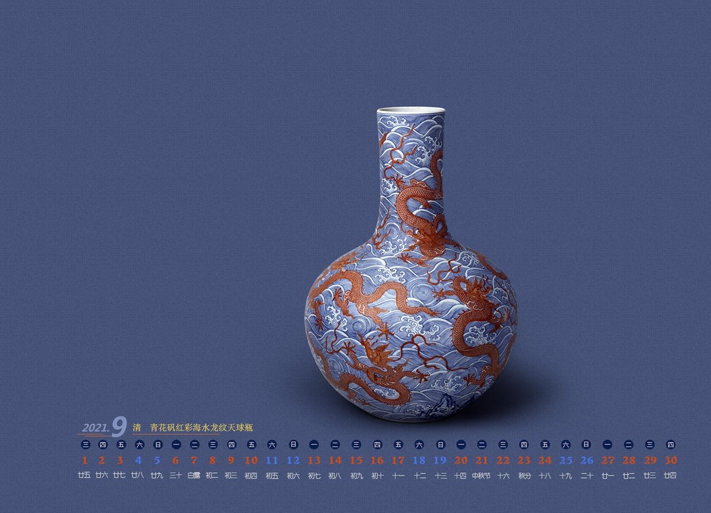 青花矾红彩海水龙纹天球瓶