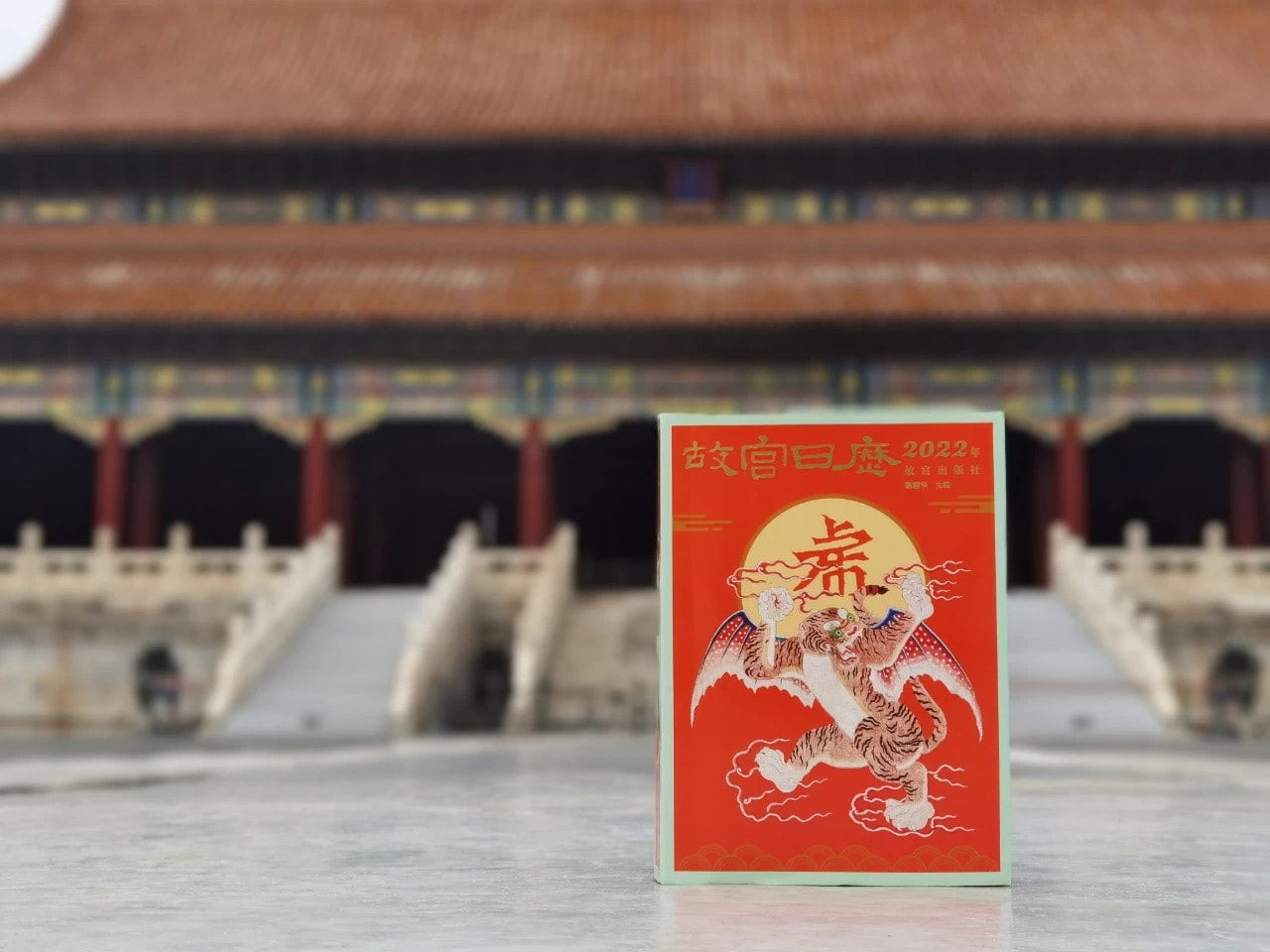 """""""吉虎迎新岁 山河庆升平"""" 2022年《故宫日历》发布会在故宫博物院举行"""