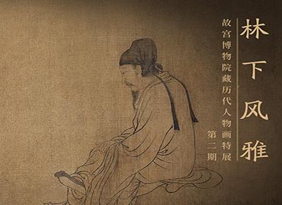 林下風雅——故宮博物院藏歷代人物畫特展(第二期)