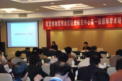 故宫博物院明清宫廷史研究中心第一届国际学术研讨会成功举办
