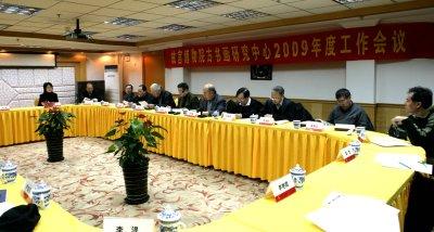 古书画研究中心召开2009年度工作会议