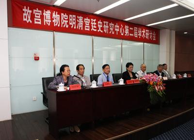 故宫博物院明清宫廷史研究中心第二届学术研讨会在京召开