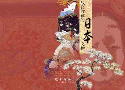 故宫藏日本文物展