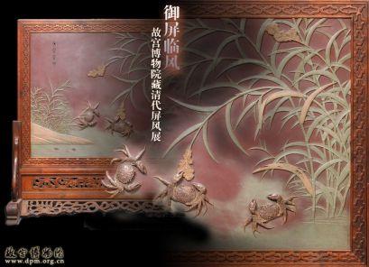 故宫博物院藏清代屏风展